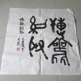 刘选民书法镜片