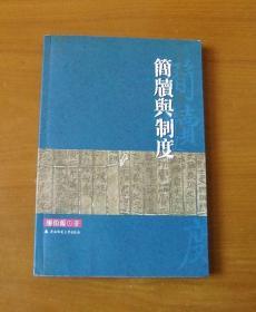 简牍与制度 :尹湾汉墓简牍官文书考证 增订版 1版1印 正版品好