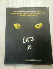 猫        (  囊括伦敦与纽约多项戏剧大奖)