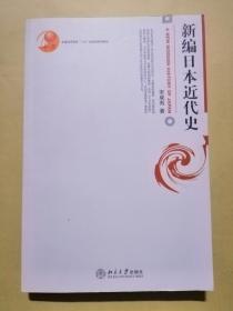 普通高等教育十五国家级规划教材:新编日本近代史