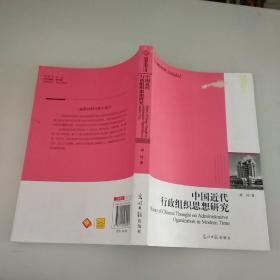 中国近代行政组织思想研究(中国近代行政组织的建立、演变与作用)