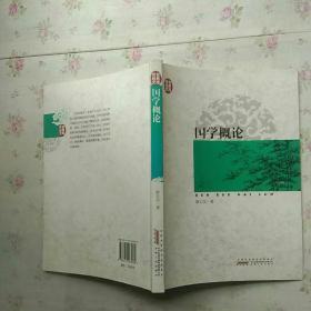 传世经典文库:国学概论【书口有字迹 内页干净】现货