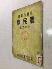 农民剧(戏剧小丛书)无版权页