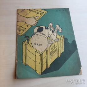 漫画月刊1959年三月总133期