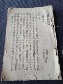 民国铅印小说《玉楼花劫续篇》上下卷一册不全