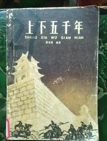 上下五千年(三)