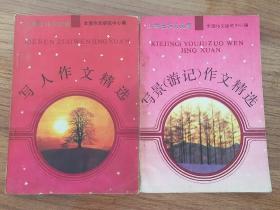 小学生作文文库:写人作文精选 写景(游记)作文精选