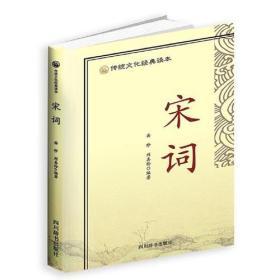 ML传统文化经典读本:宋词