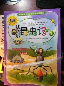 法布尔昆虫记  共10册全,注音版