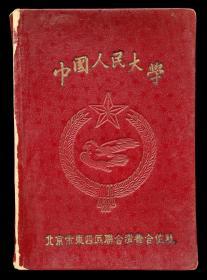 中国人民大学纪念册(五十年代)