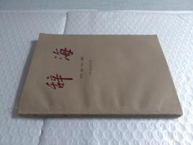 辞海 历史分册 中国现代史