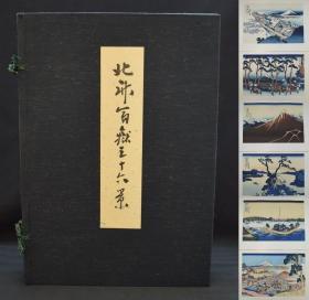 手工木版画 葛饰 北斋 富岳三十六景 46张全  约8开的大开本 带纸套 带布盒   品好 日本直邮包邮