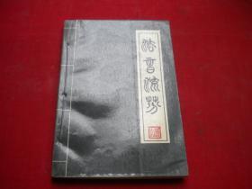《法音流芳增订本》,32开集体著,中国佛教2010出版,6894号 ,图书