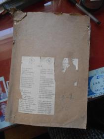 """八四年代《剪报》,是粘贴在16开""""戏剧与革命现代京剧教学""""手工刻印本上。比剪报更具收藏价值"""