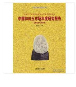 中国和田玉市场年度研究报告x