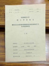 新民主主义革命时期根据地法制文献词汇之文学色彩研究(四川师范大学硕士学位论文)