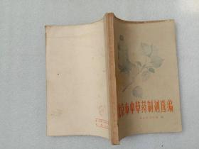北京市中草药制剂选编 北京市卫生局编 人民卫生出版社1973年1版1印