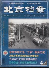 北京档案2004-04总第160期