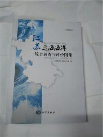 江苏近海海洋综合调查与评价图集(8开精装,2013年一版一印)