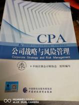 正版二手包邮 2018注会教材 CPA--公司战略与风险管理 9787509580882