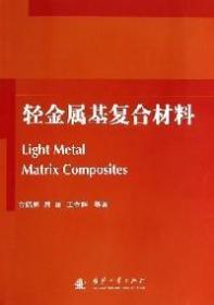 轻金属基复合材料