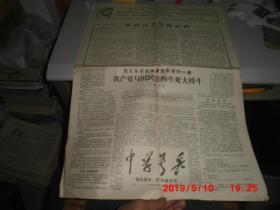中学号兵 1968-05  专刊  (全4版)