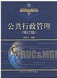 公共行政管理(修订版)彭和平9787300021089
