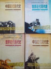 高中课本世界近代现代史,高中课本中国近代现代史,共3本,高中历史 试验修订本2000-2001年2版,高中历史课本mm,