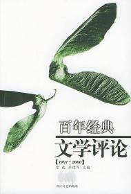 一版一印 百年经典文学评论1901-2000雷达 李建军 长江文艺出版社
