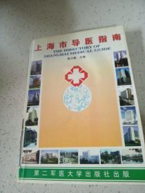 上海市导医指南