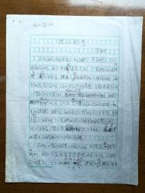 不妄不欺斋之八百七十三:冯亦代亲笔手稿《洗尽铅华》,29.5厘米*23.5厘米*2,中国翻译工作者协会稿纸