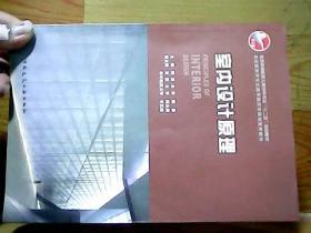 """普通高等教育土建学科专业""""十五""""规划教材:室内设计原理"""