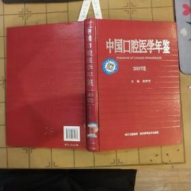 中国口腔医学年鉴2010卷