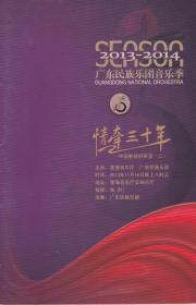 广东民族乐团音乐季.情系30年——中国影视好声音(二)(节目单)