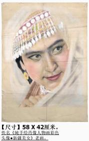佚名《纯手绘肖像人物画彩色头像●新疆美女》老画◆近现代老字画手绘原稿◆◆【尺寸】58 X 42厘米。