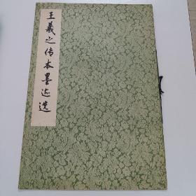 王羲之传本墨迹选(本社编、上海书画出版社、75年一版二印)