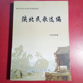 陕北历史文化研究书目第四部,陕北民歌选编,