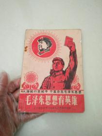 毛泽东思想育英雄