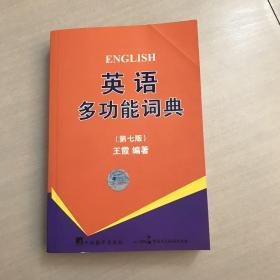 英语多功能词典