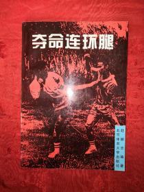 名家经典:夺命连环腿(仅印8000册)