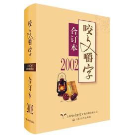 2002年咬文嚼字合订本(平)