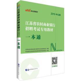 中公版·2015江苏省农村商业银行招聘考试专用教材:一本通(新版)