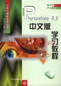 《Photoshop 5.0中文版学习教程》