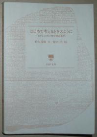 日文原版书 はじめて考えるときのように―「わかる」ための哲学的道案内 (PHP文库) 野矢茂树  (著), 植田真 (イラスト)