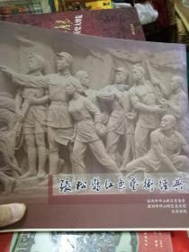 张松鹤红色艺术经典-红色文化题材图片丰富。铜版纸印刷,图片精美。