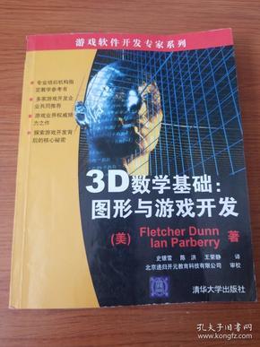 3D数学基础