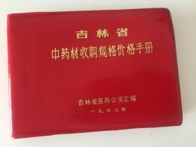 吉林省中药材收购规格价格手册