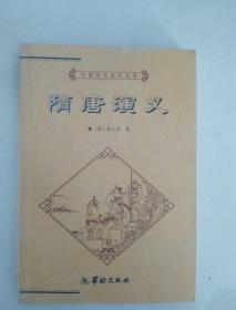 隋唐演义(下)  中国历代文化丛书