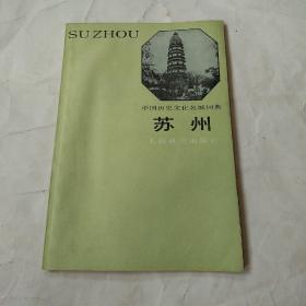 86年中国历史文化名城词典  苏州