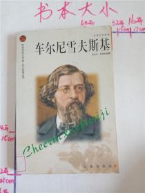 车尔尼雪夫斯基【馆藏】